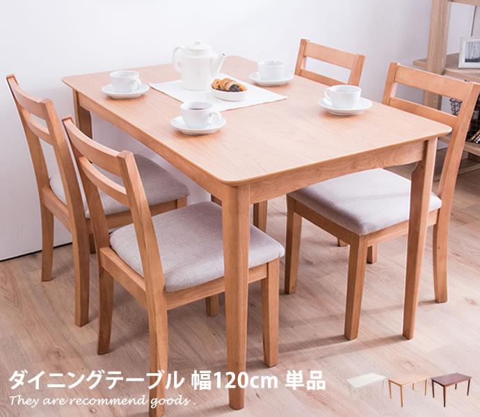 4人用 ダイニングテーブル 単品 テーブル 天然木 木製 シンプル コンパクト センターテーブル 北欧 おしゃれ ナチュラル おしゃれ家具 モダン デザイン