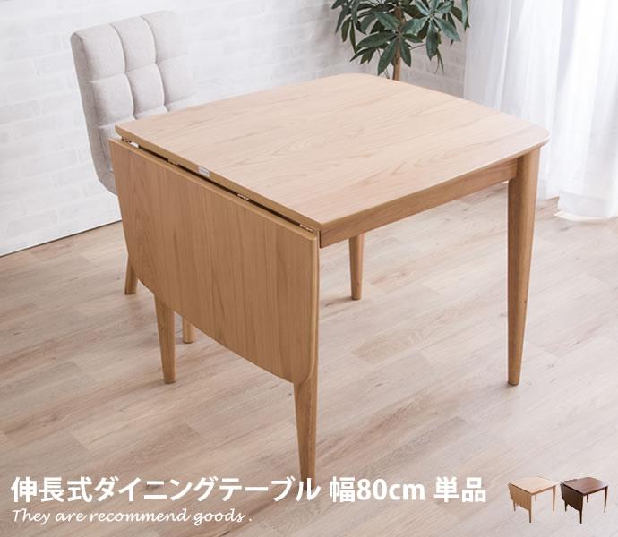 ダイニングテーブル 幅80cm 幅120cm 伸長式 天然木 ダークブラウン ウォールナット おしゃれ オーク ナチュラル 北欧風 おしゃれ家具 モダン