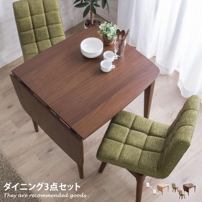 ダイニングセット テーブル 幅80cm 幅120cm 伸長式 おしゃれ ダークブラウン ウォールナット オーク ナチュラル 天然木 回転チェア 北欧風 おしゃれ家具 モダン