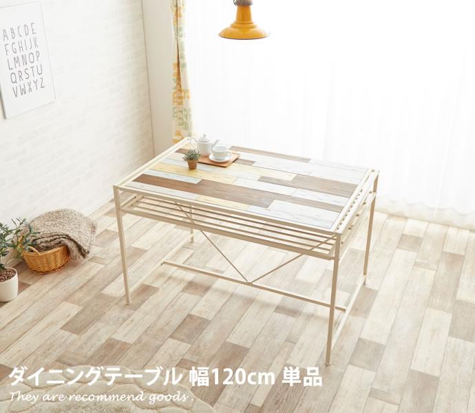 ダイニングテーブル 木 脚 Noyer 天然木 収納 アンティーク 木製 スチール カフェ アイアン 120 ホワイト おしゃれ家具 おしゃれ 北欧 モダン
