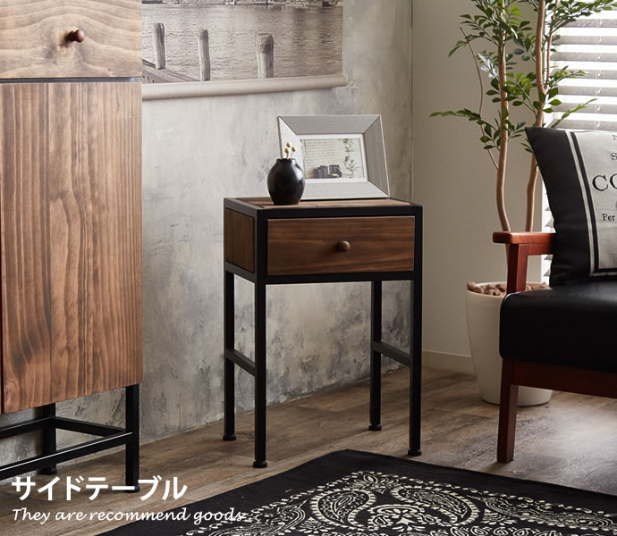 サイドテーブル 男前インテリア ベッド Crown 収納 ワンルーム オシャレ 引出し 天然木 クラウン 木製 一人暮らし ソファ シンプル
