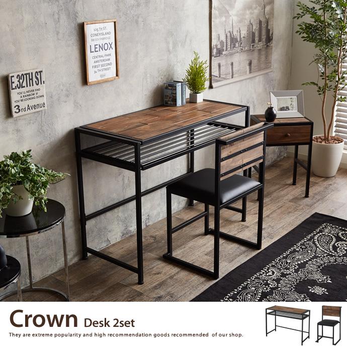 デスクセット デスク チェア Crown 収納 ワンルーム 木製 おしゃれ 収納 男前インテリア シンプル 一人暮らし 100 pc 天然木