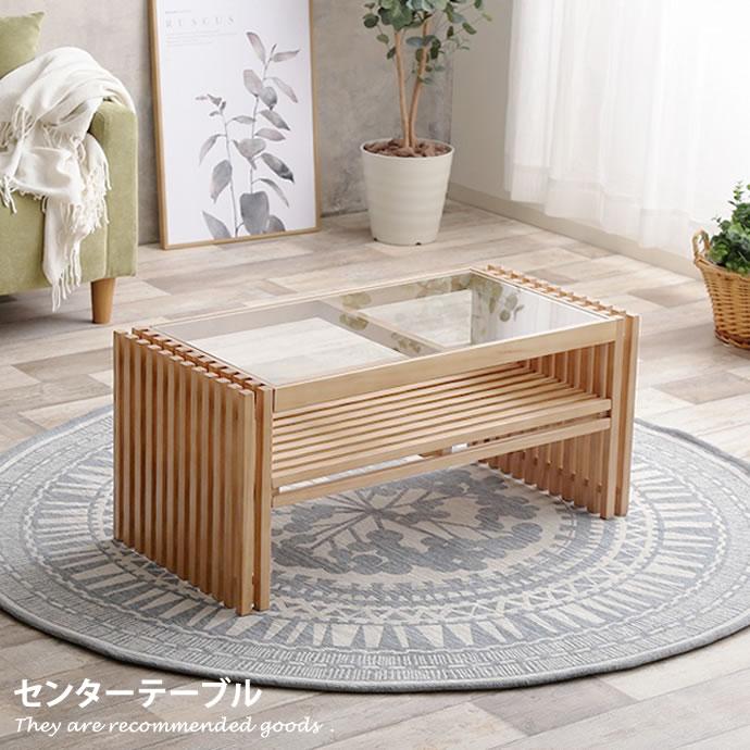 センターテーブル 格子デザイン ナチュラル モダン 天然木 ブラウン ローテーブル おしゃれ家具 おしゃれ 北欧