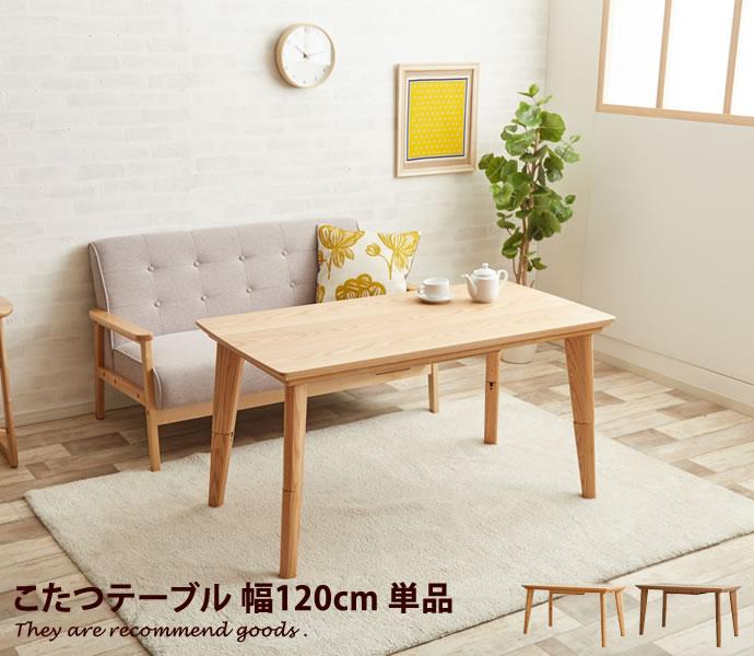 Coppia こたつテーブル こたつ 単品 高さ調節 テーブル リビング こたつ オシャレ 天然木 シンプル ダイニング 幅120 石英管ヒーター 長方形 おしゃれ家具 おしゃれ 北欧 モダン