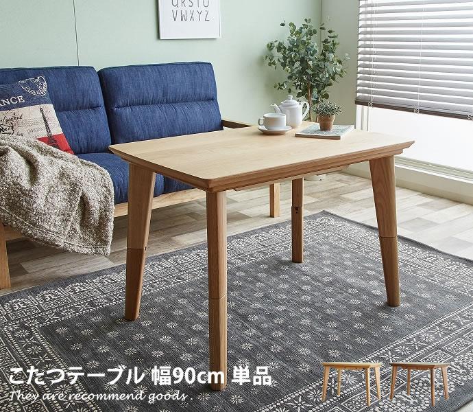こたつ こたつテーブル 高さ機能付き 幅90cm 90cm ナチュラル 北欧 かわいい 省スペース 石英管ヒーター 木製 長方形 お洒落 リビング 木目