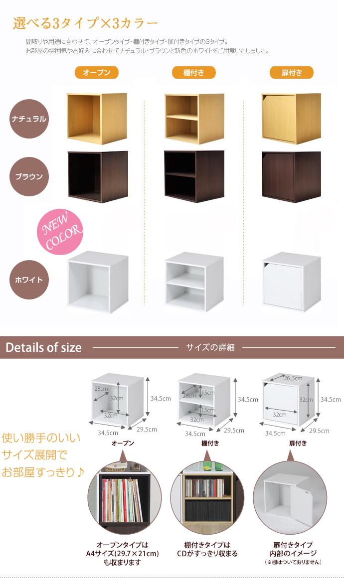 収納 ボックス シンプル カラーボックス キューブボックス 扉付き 収納 扉 棚付き シェルフ A4 本棚 書棚 木製 ラック  モダン 北欧 ナチュラル インテリア 一人暮らし cubebox 【後払い可】