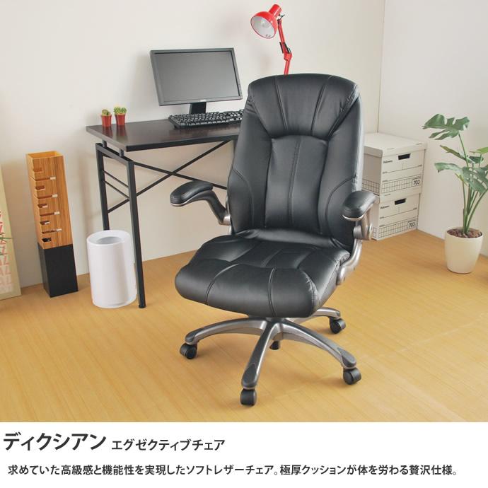 チェア チェアー デスクチェア パソコンデスクチェア PCデスクチェア 椅子 オフィスチェア ワークチェアー セール シンプル モダン エグゼクティブチェアディクシアン 北欧