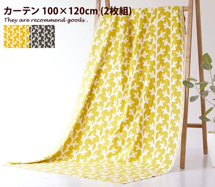 Metsa 100×120 2枚組 カーテン ナチュラル 柄 サイズ 既製カーテン 日本製 窓 可愛い オシャレ おしゃれ ベーシック ファブリック 北欧 綿100% 2枚 綿
