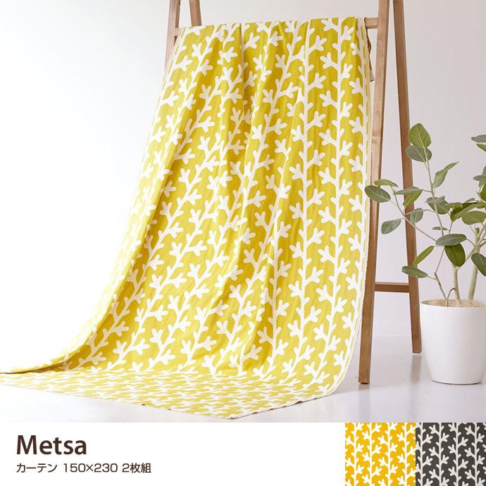 Metsa 150×230 2枚組 カーテン ナチュラル ベーシック 綿100% オシャレ おしゃれ 2枚 サイズ 可愛い ファブリック 北欧 日本製 柄 綿 既製カーテン 窓