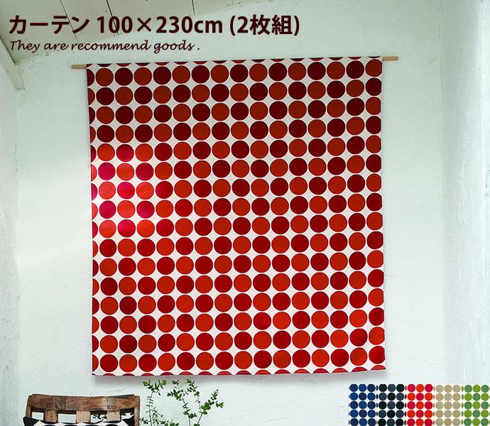 Charca 100×230 2枚組 カーテン ナチュラル サイズ ベーシック おしゃれ 綿100% ファブリック 可愛い 綿 窓 既製カーテン オシャレ 2枚 柄 日本製 北欧