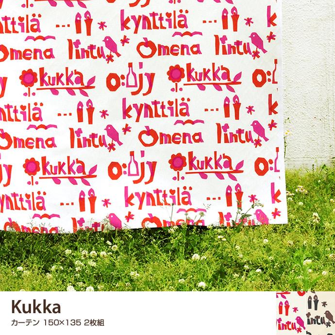 Kukka 150×135 2枚組 カーテン ナチュラル 日本製 サイズ 綿100% 可愛い 窓 ファブリック 綿 2枚 柄 ベーシック 北欧 オシャレ 既製カーテン おしゃれ