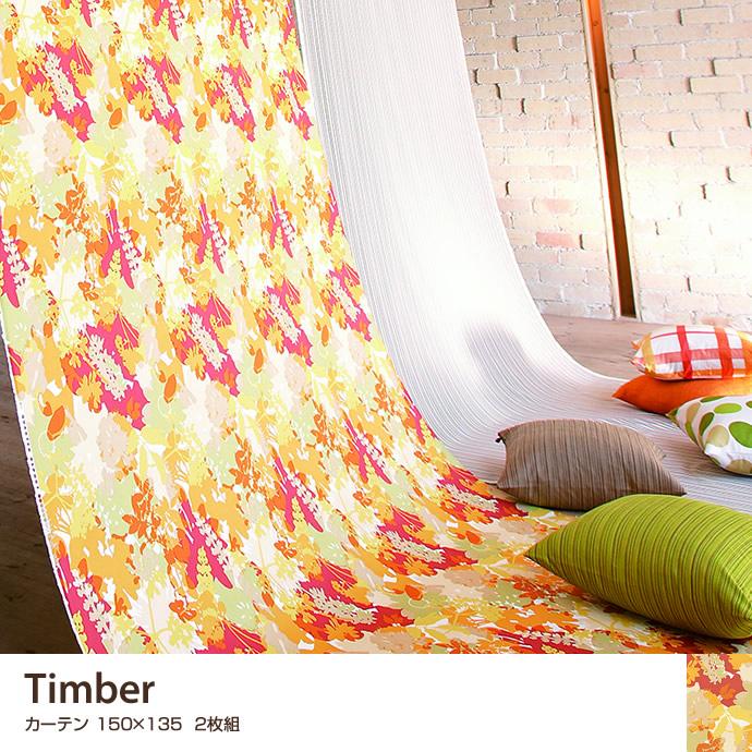 Timber 150×135 2枚組 カーテン ナチュラル おしゃれ 綿 2枚 サイズ ファブリック 窓 北欧 可愛い 綿100% オシャレ 柄 ベーシック オーダーカーテン 日本製