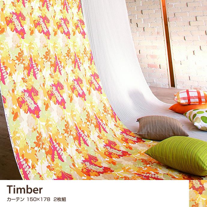 Timber 150×178 2枚組 カーテン ナチュラル 可愛い 2枚 柄 ベーシック 日本製 綿100% ファブリック オシャレ 窓 おしゃれ サイズ オーダーカーテン 綿 北欧