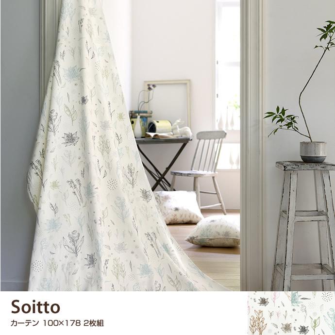 Soitto 100×178 2枚組 カーテン ナチュラル ベーシック 綿 ファブリック オーダーカーテン サイズ 柄 北欧 可愛い 綿100% 窓 オシャレ おしゃれ 2枚 日本製