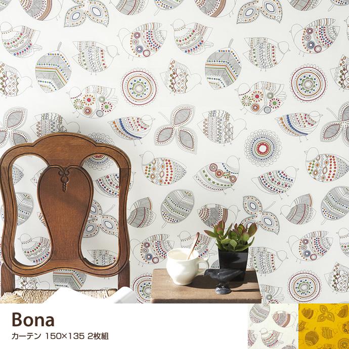 Bona 150×135 2枚組 カーテン ナチュラル 北欧 可愛い ファブリック 2枚 綿 柄 サイズ オシャレ おしゃれ 日本製 ベーシック オーダーカーテン 窓 麻