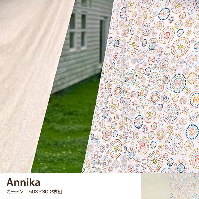 Annika 150×230 2枚組 カーテン ナチュラル ファブリック 麻 オシャレ 可愛い サイズ 既製カーテン 窓 北欧 日本製 おしゃれ 綿 2枚 ベーシック 柄