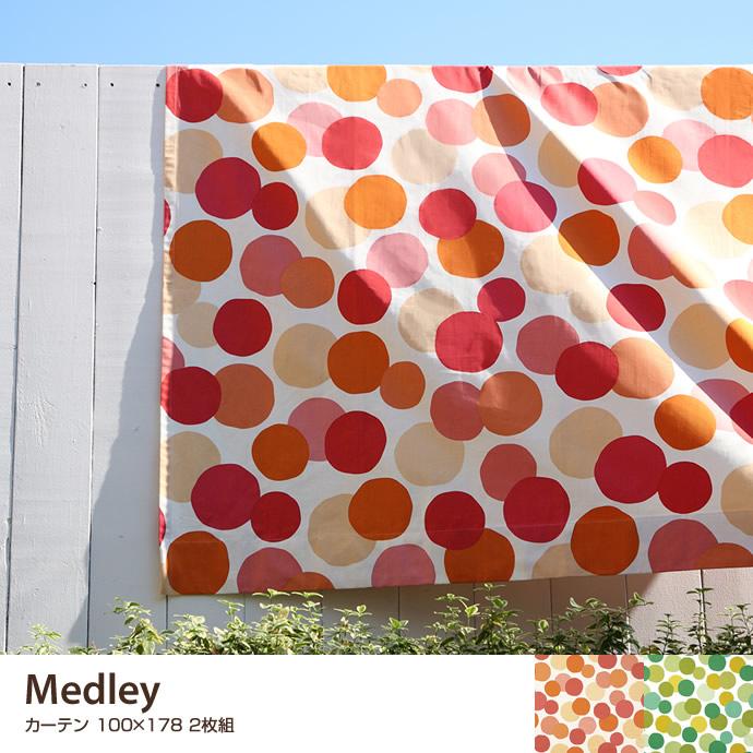 Medley 100×178 2枚組 カーテン ナチュラル ベーシック オーダーカーテン サイズ 綿 おしゃれ 可愛い 綿100% 柄 窓 2枚 ファブリック オシャレ 北欧 日本製