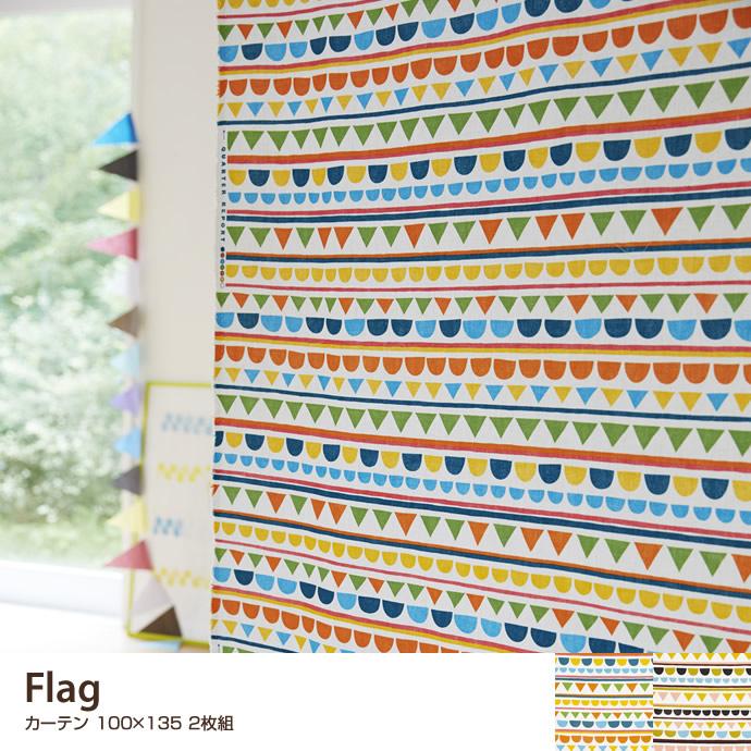 Flag 100×135 2枚組 カーテン ナチュラル 窓 柄 おしゃれ オシャレ 可愛い オーダーカーテン ファブリック 麻 綿 サイズ 北欧 日本製 2枚 ベーシック