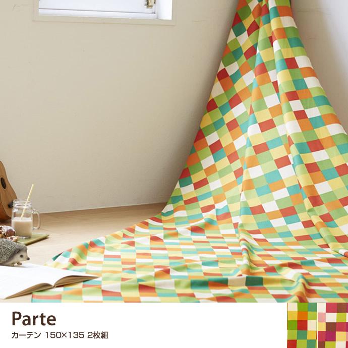 Parte 150×135 2枚組 カーテン ナチュラル オシャレ 2枚 ベーシック 北欧 日本製 綿 麻 柄 おしゃれ 可愛い サイズ