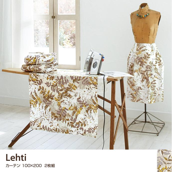 Lehti 100×200 2枚組 カーテン ナチュラル 柄 日本製 サイズ 2枚 綿 オシャレ 綿100% 北欧 可愛い おしゃれ ベーシック
