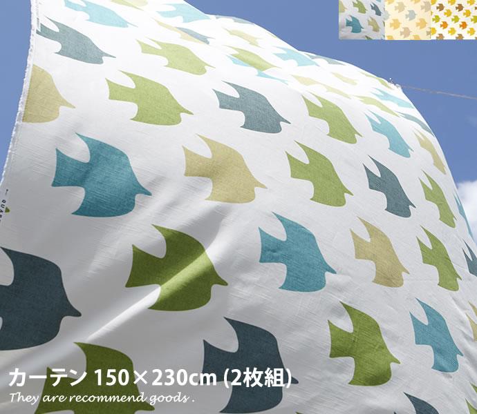 【全品P5倍! 5/25 18:00~23:59】カーテン オーダー アイボリー セット かわいい リビング エメラルド 鳥 日本製 ドレープ カラフル イエロー シンプル 綿100% 模様