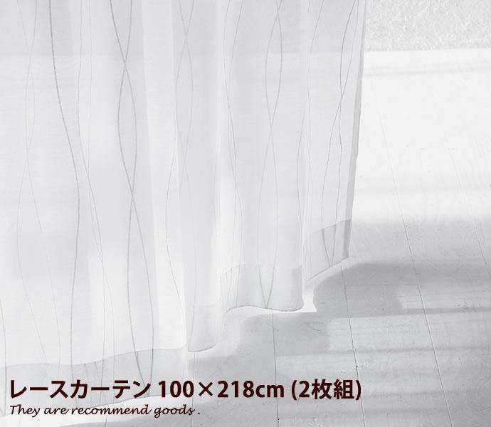 【全品P5倍! 5/25 18:00~23:59】218 カーテン 既製 ホワイト 生地 線 波模様 デザイン 子供部屋 透明感 白い リビング かわいい 柄