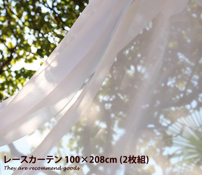 【全品P5倍! 5/25 18:00~23:59】カーテン 既製 生地 ホワイト セット ナチュラル リビング 涼しげ 透明 かわいい 通気性 シンプル 白い