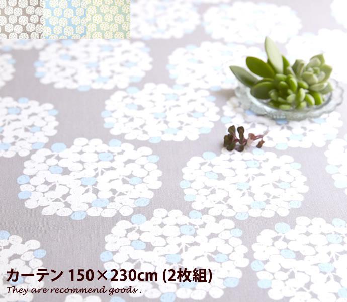 【全品P5倍 4/5 18:00~23:59】 カーテン 既製 サックス セット かわいい リビング 花柄 あじさい 花 植物 雨