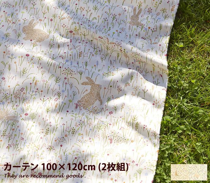 【全品P5倍! 5/25 18:00~23:59】セット ナチュラル 柄 かわいい ホワイト カーテン 生地 既製 愉快 うさぎ にぎやか 華やか 植物 ラビット