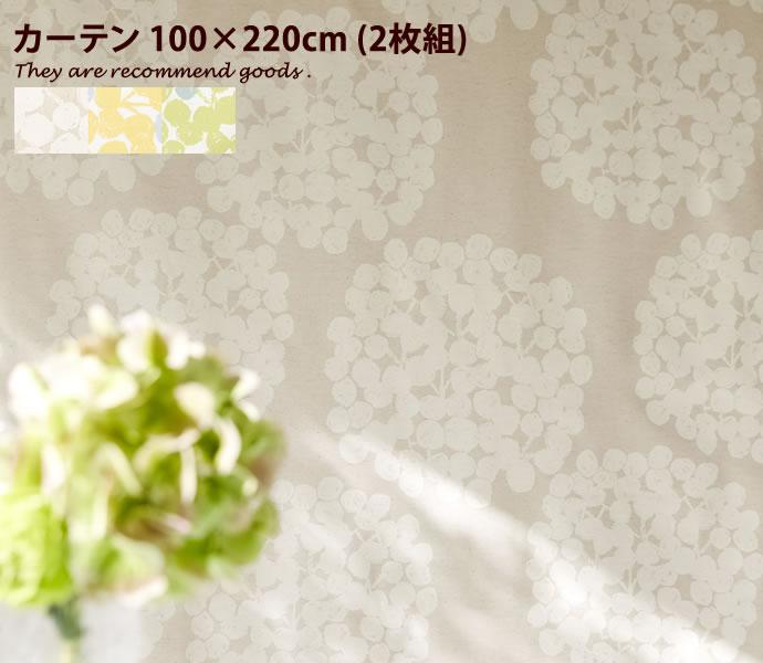 【全品P5倍 4/5 18:00~23:59】 220 カーテン 既製 グリーン 生地 子供部屋 雨 自然 花 あじさい 植物 梅雨 柄 かわいい リビング