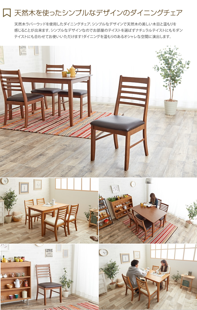 A Simple Design Using Natural Wood Dining Chairs Has Become Familiar To Any Room