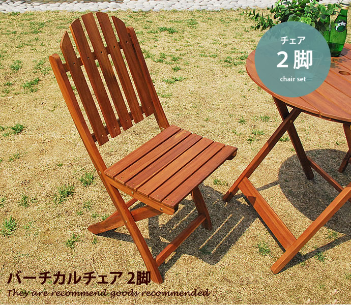 Two Garden Chair Sets Folding Wooden Miscellaneous Goods Shin Pull Modern Mail Order