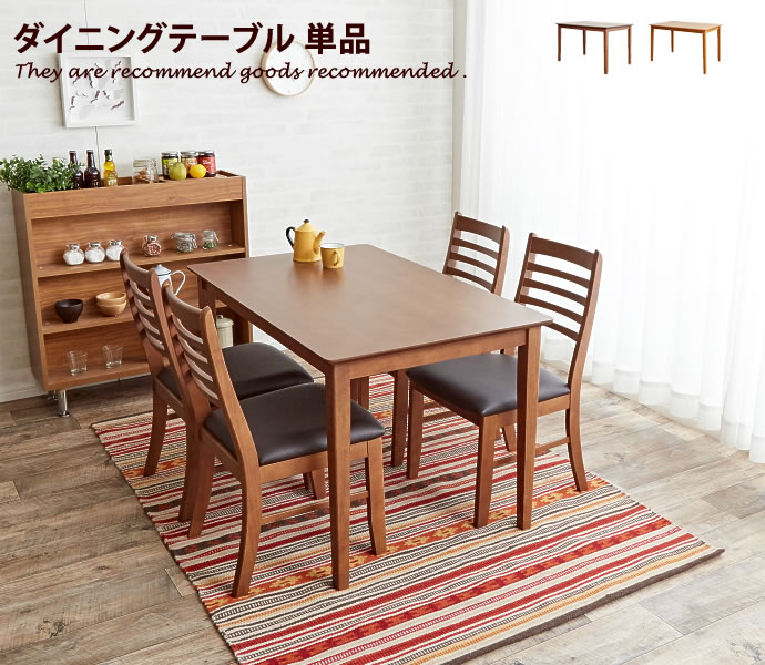 Snoa dining table dining table cashless reduction dining table natural  wooden tree Shin pull brown Wood table
