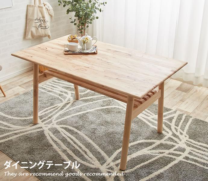 【単品】 ダイニングテーブル ナチュラル ラッカー塗装 シンプル 天然木 スタイリッシュ 天然素材 おしゃれ家具 おしゃれ 北欧 モダン