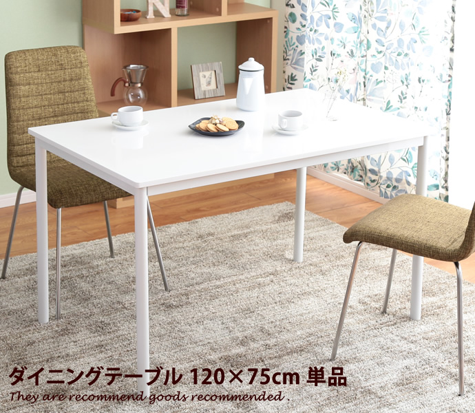 【120×75cm】 ダイニング ダイニングテーブル テーブル食卓テーブル 食卓 4人用 ホワイト モダン 家族 単品 スリム 4人掛け シンプル 高さ72cm おしゃれ家具 おしゃれ 北欧