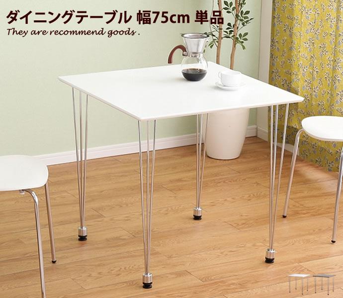 【幅75cm】ダイニング ダイニングテーブル テーブル 食卓 2人掛け コンパクト 単品 シンプル おしゃれ 高さ72cm ブラウン フロール ホワイト カフェ Flore 2人用 モダン おしゃれ家具 北欧