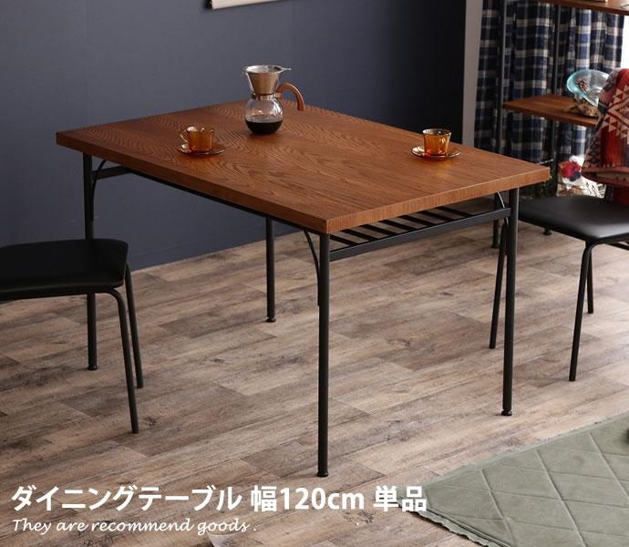 ダイニングテーブル テーブル 食卓 食卓テーブル 4人掛け ブラウン/茶 4人用 ブラック/黒 おしゃれ ヴィンテージ 木製 単品 オシャレ 幅120cm レトロ ブルックリン レアル アイアン 高さ72cm おしゃれ家具 北欧 モダン