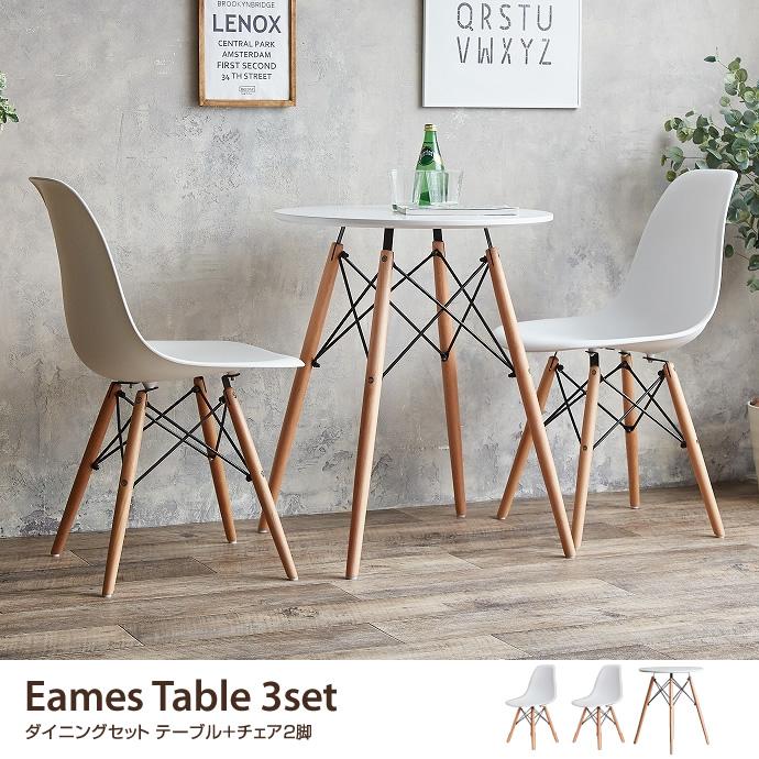 ダイニング セット 3点セット イームズ チャールズ&レイ・イームズ ウッドレッグ ダウェルレッグ カフェテーブル ティーテーブル チェア ミッドセンチュリー 円形 テーブル DSW 北欧 円形テーブル
