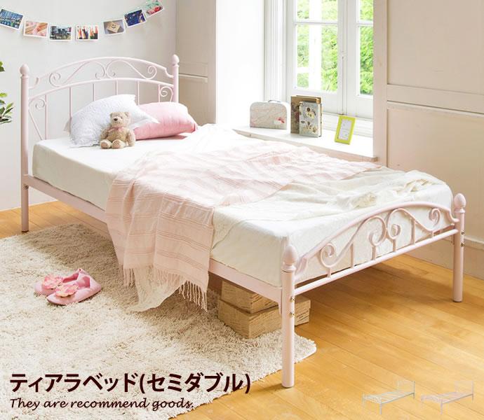 【セミダブル】【フレームのみ】ベッド セミダブルベッド ベッドフレーム フレーム 曲線 スチール製 ティアラモチーフ 網目状 通気性 華やか ピンク アイボリー アイアン