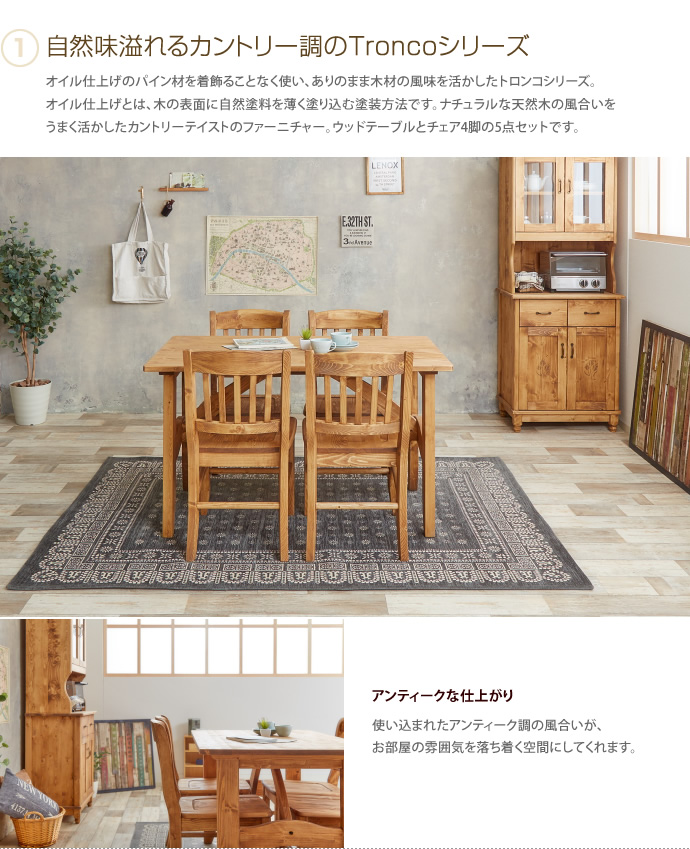 It Is A Dining Set Is The Flavor Of The Wood Wares Of The Gentle Texture Of  Natural Wood Impression. Oil Is Used Is Made Of Japanu0027s Peace Of Mind.