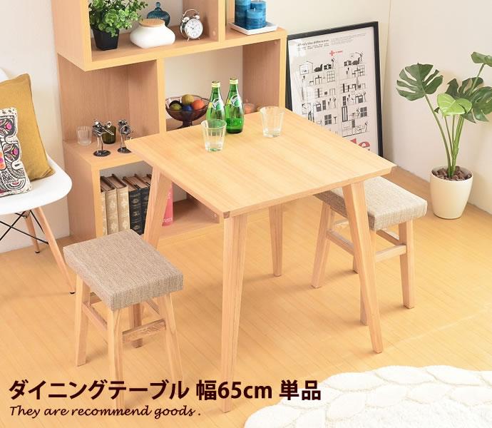 ダイニング ダイニングテーブル 65×65 テーブル テーブルのみ 省スペース 人気 ダイニングテーブル カントリー調 北欧 2人掛 2人用 コンパクト バンビ モダン