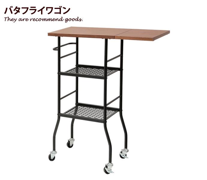 ワゴン バタフライワゴン テーブル サイドテーブル シェルフ 北欧 モダン アイアン おしゃれ ラック シンプル コンパクト リビング キャビネット 2段階 キッチン おしゃれ家具