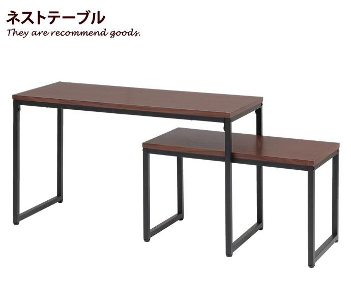 ネストテーブル テーブル ローテーブル リビングテーブル 机 ヴィンテージ 省スペース アイアン コンパクト デスク 男前 コーヒーテーブル シンプル 北欧 おしゃれ リビング おしゃれ家具 モダン