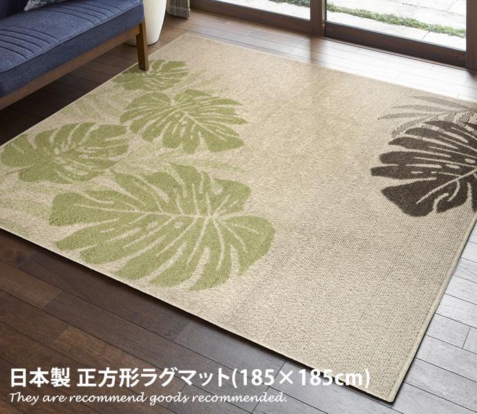 【185cm×185cm】ラグマット ラグ マット 正方形 約2畳 部屋 日本製 カーペット オールシーズン リビング 床暖房対応 絨毯 抗菌 おしゃれ家具 おしゃれ 北欧 モダン
