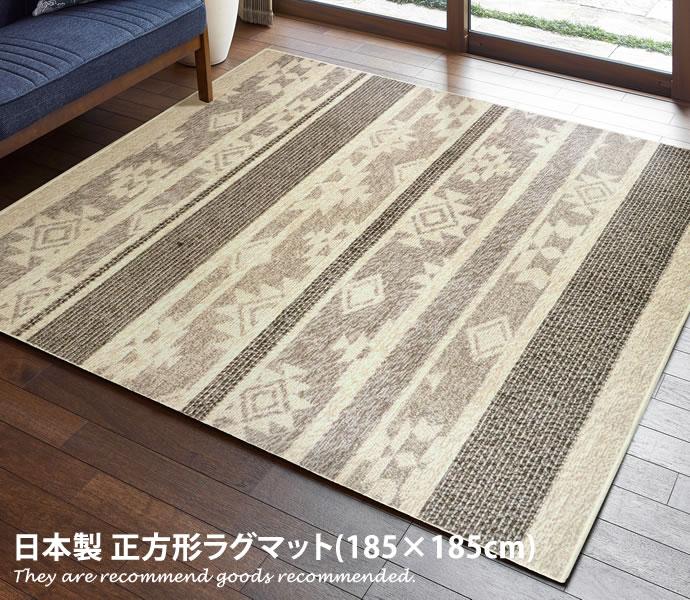 【185cm×185cm】ラグマット ラグ マット 正方形約2畳 リビング 絨毯 日本製 抗菌 カーペット オールシーズン 部屋 床暖房対応 おしゃれ家具 おしゃれ 北欧 モダン