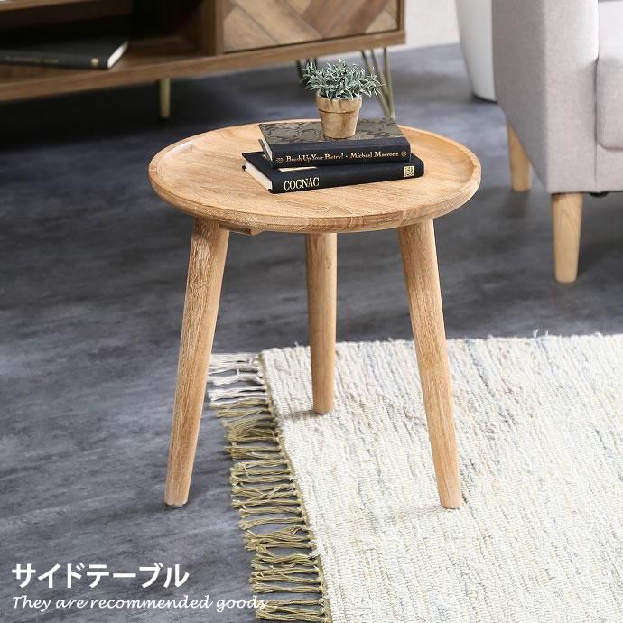 サイドテーブル テーブル ナイトテーブル ベッドサイドテーブル 作業机 ミニテーブル シンプル リビング おしゃれ コンパクト ソファテーブル 寝室 ラウンドテーブル 丸型 インテリア 1人暮らし 木製 北欧 円形テーブル 円形 おしゃれ家具 モダン