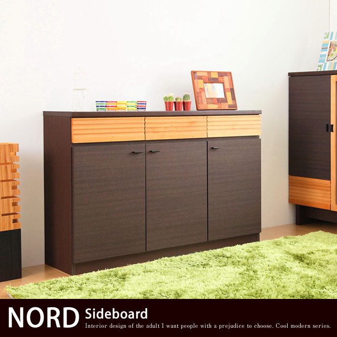 サイドボード 幅120 無垢材 木製家具 ダークブラウン ラック モダン 棚 キャビネット シェルフ 収納家具 デザイン シンプル 北欧 リビング収納 人気