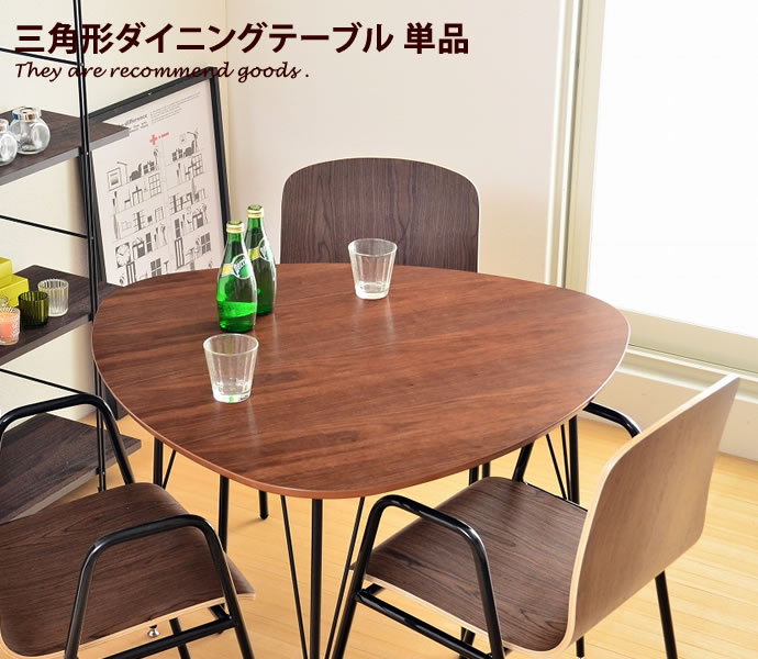 ダイニングテーブル テーブル ダイニング おしゃれ 木製 引っ越し ナチュラル 天然木 新築 新生活 カントリー ファミリー 新婚 Hugelダイニングテーブル(ヒューゲル) おしゃれ家具 北欧 モダン