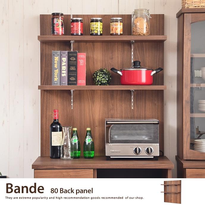 バックパネル キッチン収納 木製 可動板 高さ調節 80カウンター専用 シンプル おしゃれ ナチュラル