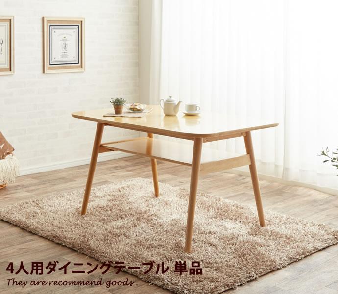 ダイニングテーブル 木 北欧 モダン ナチュラル 無垢 テーブル シンプル 収納 木製 ダイニング かわいい おしゃれ カフェ おしゃれ家具